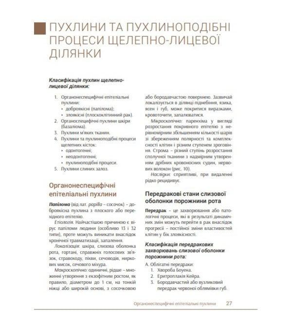 Патоморфологія основних захворювань щелепно-лицьової ділянки