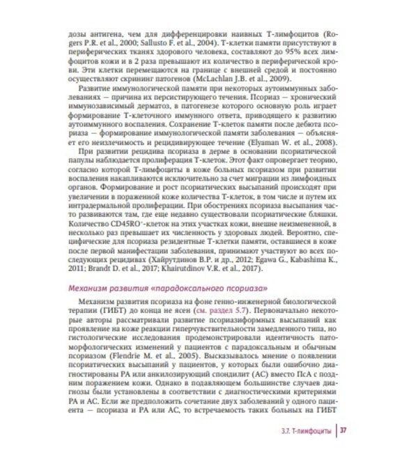 Псориаз. Современные представления о дерматозе. Руководство