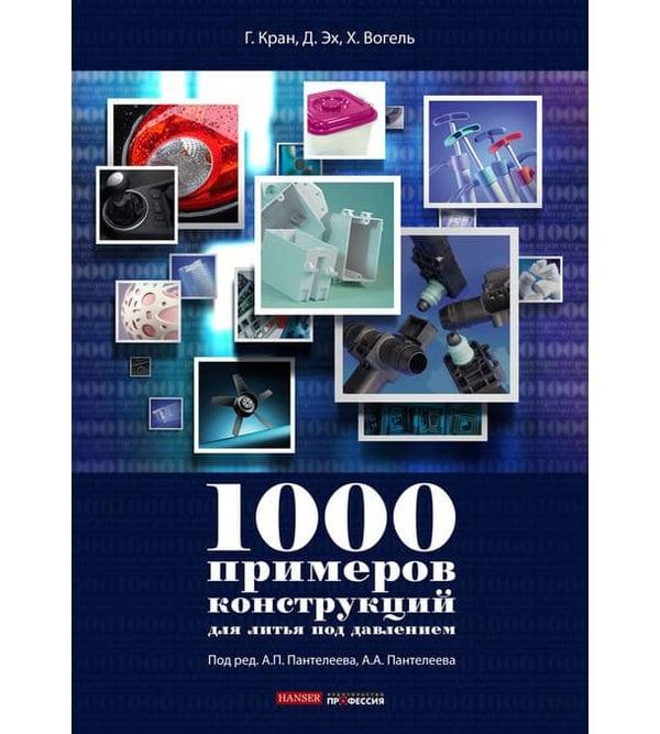 1000 примеров конструкций для литья под давлением
