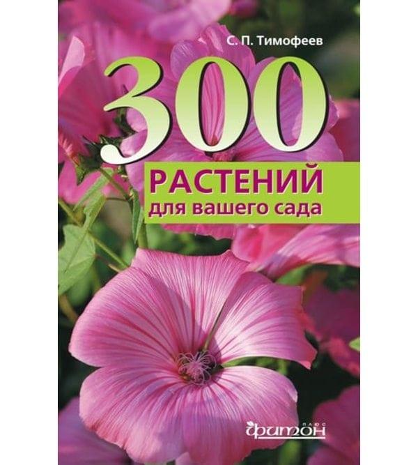 300 растений для вашего сада