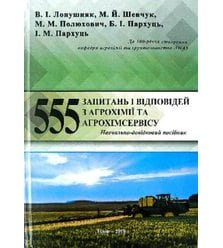 555 запитань і відповідей з агрохімії та агрохімсервісу