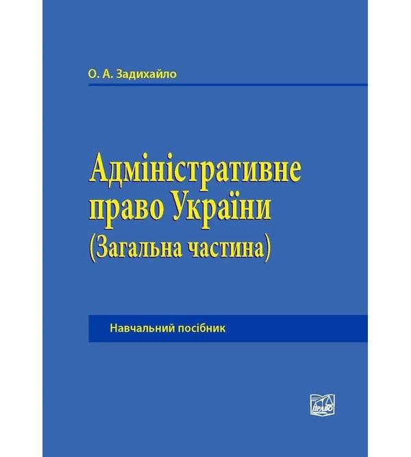Адміністративне право України (Загальна частина)
