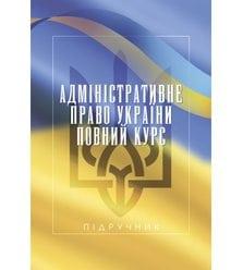 Адміністративне право України. Повний курс