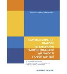 Адміністративно-правове регулювання підприємницької діяльності у сфері торгівлі