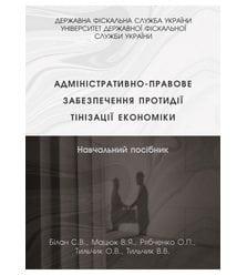 Адміністративно-правове забезпечення протидії тінізації економіки