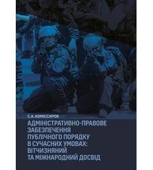 Адміністративно-правове забезпечення публічного порядку в сучасних умовах: вітчизняни..