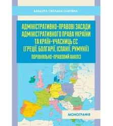 Адміністративно-правові засади адміністративного права України та країн-учасниць ЄС (..
