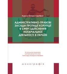 Адміністративно-правові засади протидії корупції в сфері здійснення нотаріальної діял..