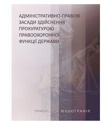 Адміністративно-правові засади здійснення прокуратурою правоохоронної функції держави