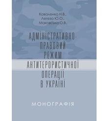 Адміністративно-правовий режим антитерористичної операції в Україні