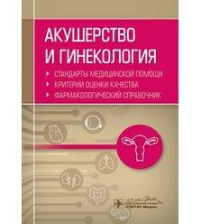 Акушерство и гинекология. Стандарты медицинской помощи. Критерии оценки качества. Фар..
