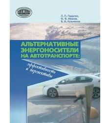 Альтернативные энергоносители на автотранспорте: эффективность и перспективы
