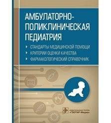 Амбулаторно-поликлиническая педиатрия. Стандарты медицинской помощи. Критерии оценки ..