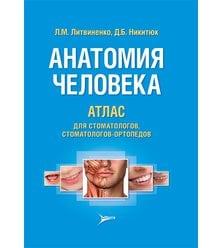 Анатомия человека. Атлас для стоматологов, стоматологов-ортопедов