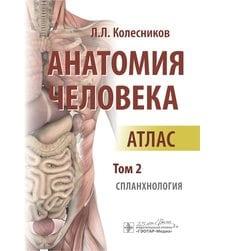Анатомия человека : атлас : в 3 т. Т. 2. Спланхнология