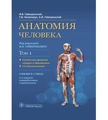 Анатомия человека : учебник : в 2 т. Т. 1. Система органов опоры и движения. Спланхно..
