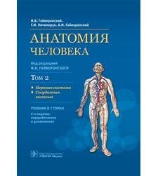 Анатомия человека : учебник : в 2 т. Т. 2. Нервная система. Сосудистая система.