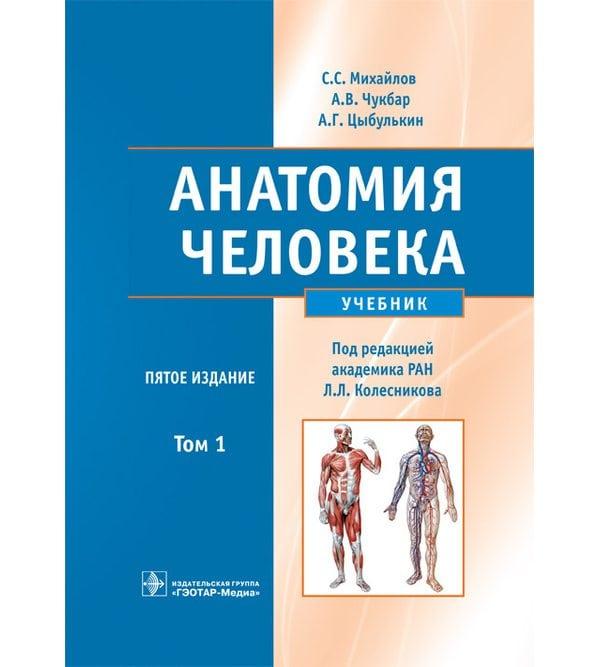 Анатомия человека +CD : учебник : в 2 т. Т. 1.