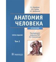 Анатомия человека +CD : учебник : в 2 т.  Т. 2