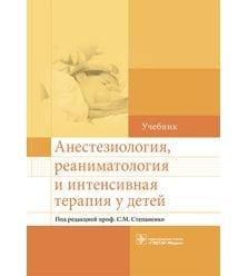 Анестезиология, реаниматология и интенсивная терапия у детей