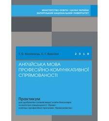 Англійська мова професійно-комунікативної спрямованості : практикум для спеціальності «Право»