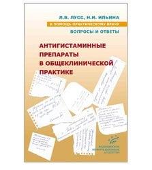 Антигистаминные препараты вобщеклинической практике