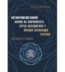 Антикриміногенний вплив на злочинність у місцях несвободи України