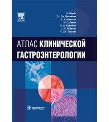 Атлас клинической гастроэнтерологии