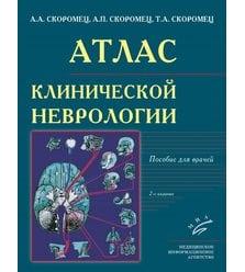 Атлас клинической неврологии : Пособие для врачей
