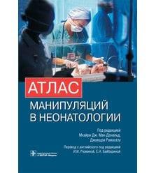 Атлас манипуляций в неонатологии + DVD