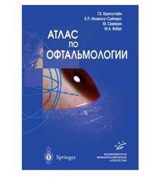 Атлас по офтальмологии
