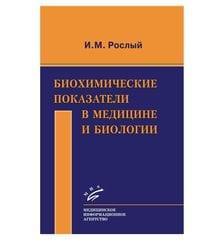 Биохимические показатели в медицине и биологии
