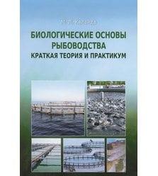 Биологические основы рыбоводства. Краткая теория и практикум