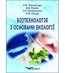 Біотехнологія з основами екології