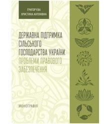 Державна підтримка сільського господарства України: проблеми правового забезпечення