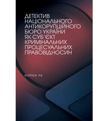 Детектив Національного антикорупційного бюро України як суб'єкт кримінальних процесуа..