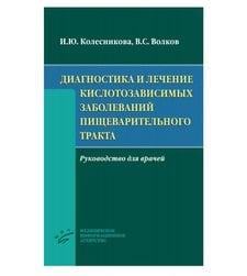 Диагностика и лечение кислотозависимых заболеваний пищеварительного тракта
