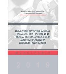 Доказування у кримінальних провадженнях про злочини, пов'язані із перешкоджанням зако..
