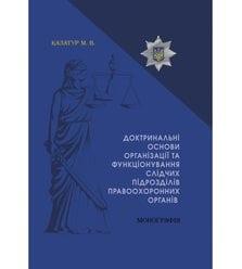 Доктринальні основи організації та функціонування слідчих підрозділів правоохоронних ..