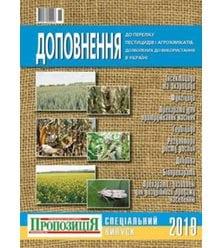 Доповнення до «Переліку пестицидів і агрохімікатів, дозволених до використання в Укра..