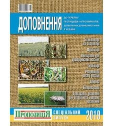 Доповнення до «Переліку пестицидів і агрохімікатів, дозволених до використання в Україні», 2019