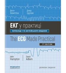 ЕКГ у практиці