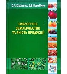 Екологічне землеробство та якість продукції