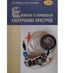 Елементи та компоненти електронних пристроїв