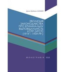 Еволюція законодавства про кримінальну відповідальність УСРР (УРСР) (1919–1959 рр.)