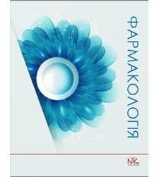 Фармакологія: підручник для студентів медичних та стоматологічних факультетів
