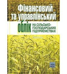 Фінансовий та управлінський облік на сільськогосподарських підприємствах