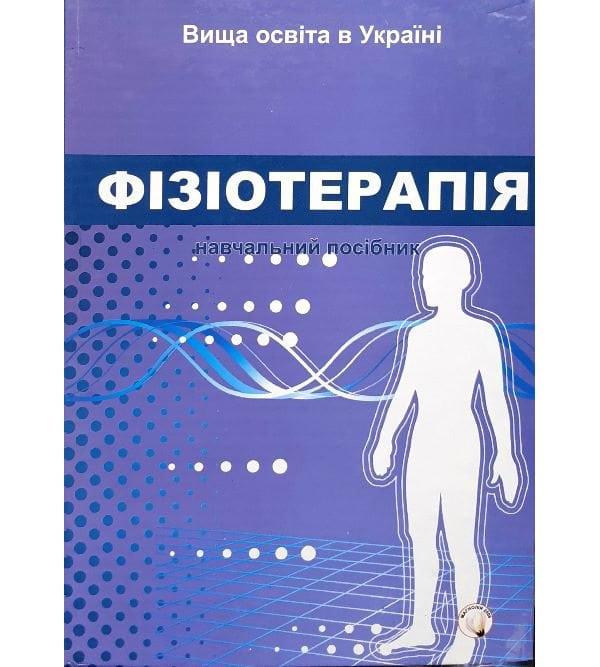 Фізіотерапія
