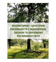Флористичне і ценотичне різноманіття у відновленні, охороні та збереженні рослинного ..