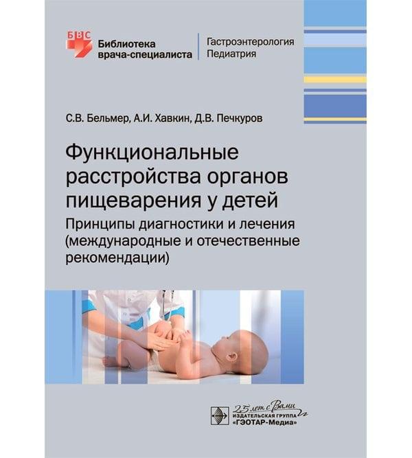 Функциональные расстройства органов пищеварения у детей. Принципы диагностики и лечения